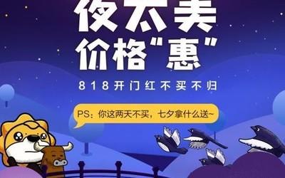 献礼七夕节 苏宁818活动开启 以旧换新最高补贴800元