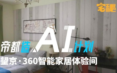 """帝都造""""AI""""计划 望京·360智能体验间"""