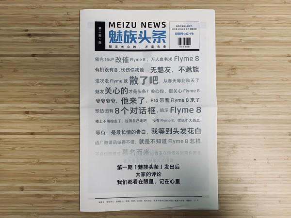 魅族再发Flyme 8邀请函 28日将与魅族16s Pro同时亮相