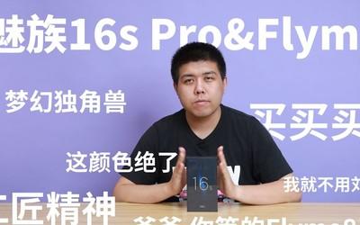 【极速上手】性能全面提升 魅族 16s Pro上手体验
