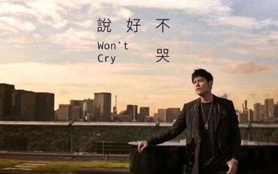 1500万 周杰伦《说好不哭》创QQ音乐单曲销售额记录