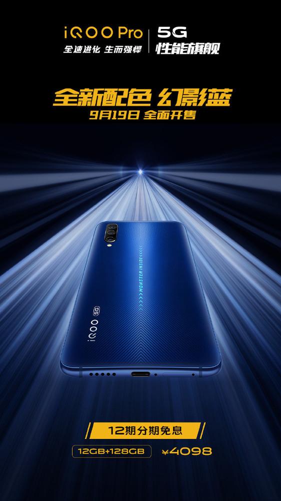 iQOO Pro 5G版幻影蓝全面开售 4098元游戏党看过来!