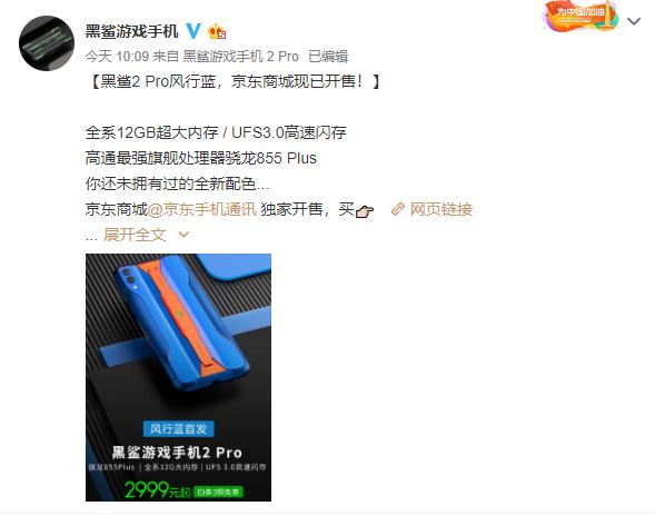 黑鲨游戏手机2 Pro风行蓝京东开售 个性配色2999元起