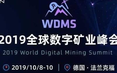 2019全球数字矿业峰会10月开幕 大咖共探下一个十年