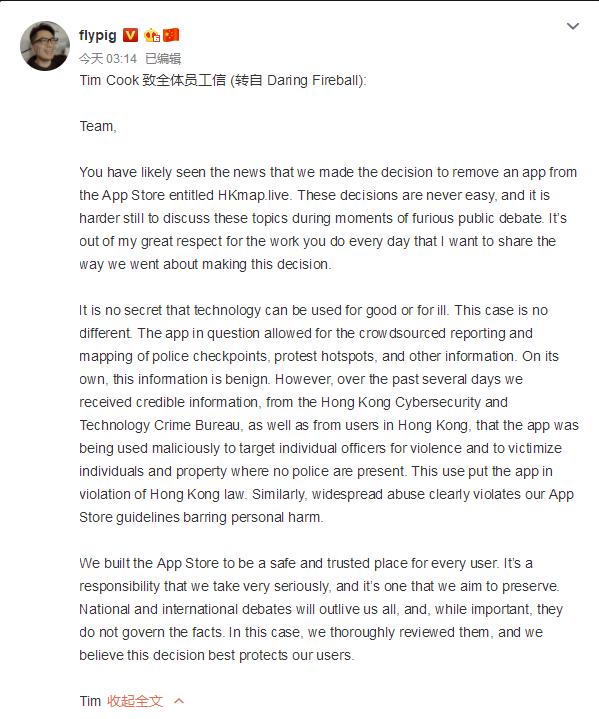 库克内部信件:下架HKmap是安全责任 无惧舆论争议
