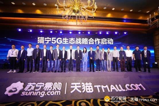 苏宁易购与天猫牵手 打造国内最大5G手机换新平台
