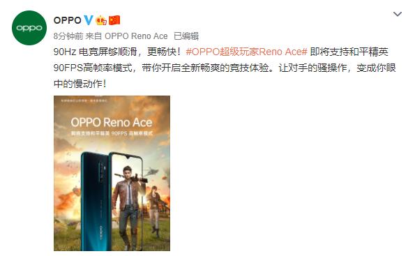 OPPO Reno Ace将支持《和平精英》高帧率 期待吗?
