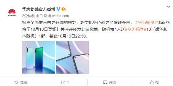 华为畅享10正式官宣 渐变色/极点全面屏 10·18发布