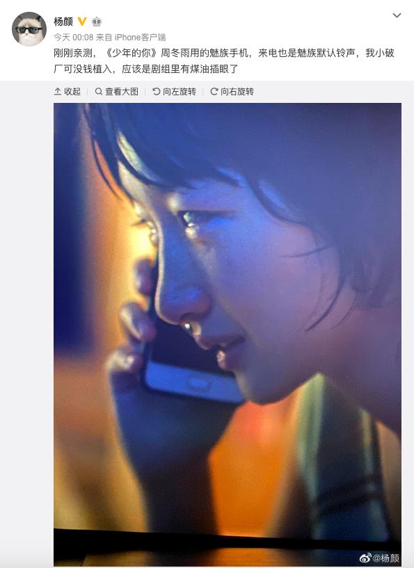 魅族手机亮相《少年的你》 杨颜:我小破厂可没钱植入
