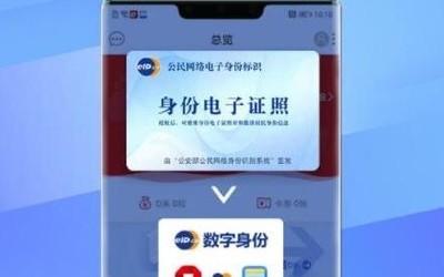 华为钱包手机eID又添新场景 30秒办理二三类账户开户