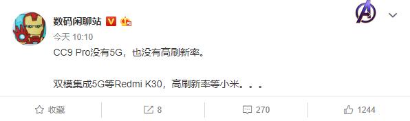 小米CC9 Pro没有5G版本和高刷新率屏幕 你期待吗?