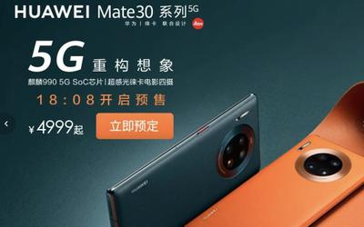 华为Mate30系列5G版京东开售 最高24期免息还送耳机
