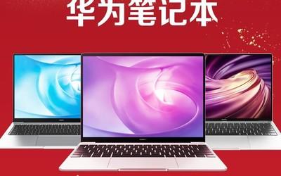 华为笔记本双11战报:MateBook 13锐龙版口碑爆棚