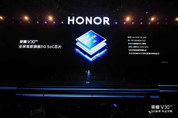 荣耀V30系列搭载麒麟990系列5G芯片