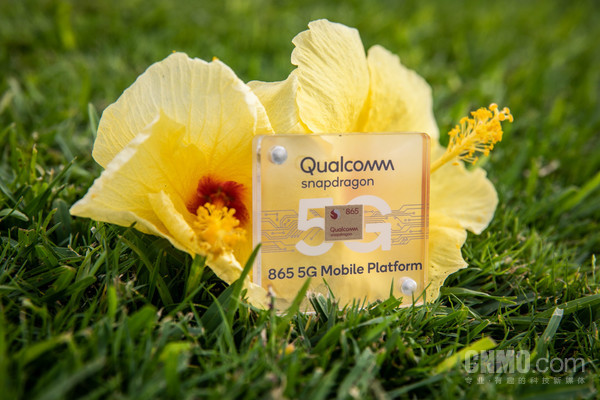 高通骁龙865 5G移动平台