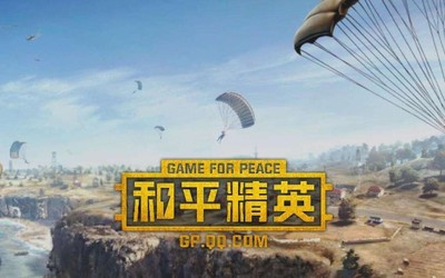 十分精彩:《和平精英》极寒模式将同新版本一起回归