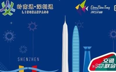 华为钱包上线深圳互联互通卡:可支持250多个城市