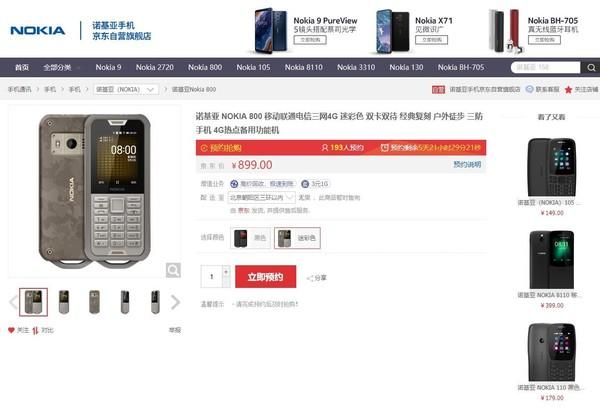 诺基亚三防手机Nokia 800开启预售 真三防真无畏 899