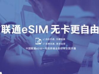 君悦棋牌联通eSIM一号双终★端将全国开通 Apple Watch免费