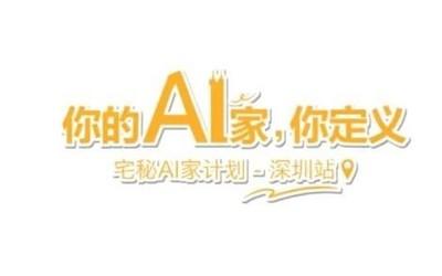你的AI家 你定義 第二期—深圳站 五位試AI師終極較量