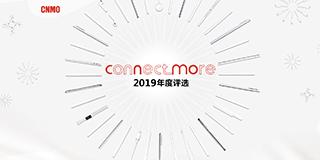 CNMO 2019年度评选专题