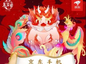 京东年货节 Apple华为荣耀小米等品牌争锋遍地开花