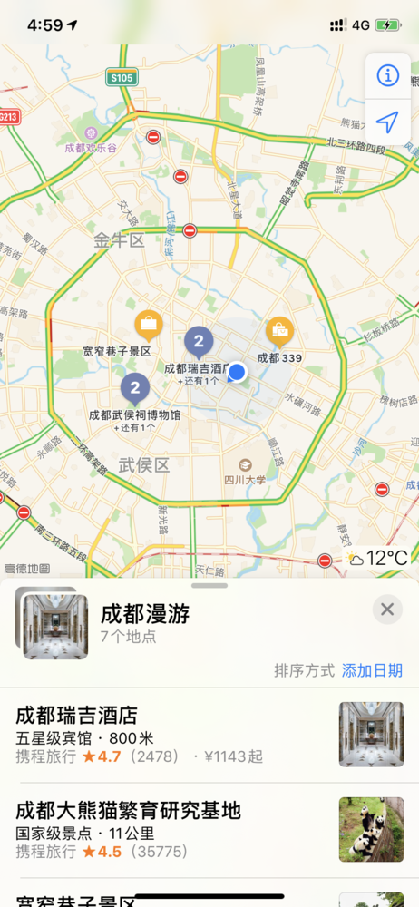 """地图App中的""""收藏""""功能"""