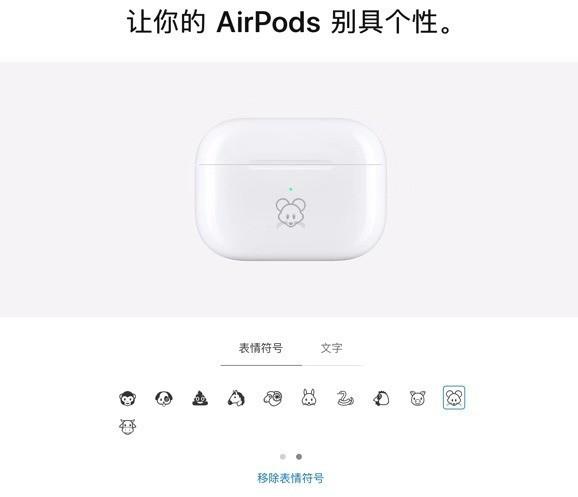 AirPods提供表情符号镌刻服务