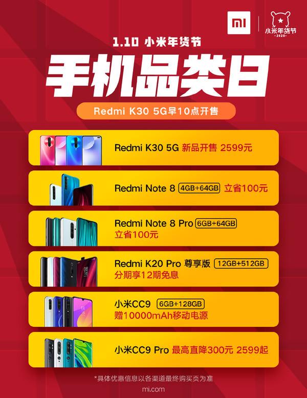 红米K30 5G开售 小米这些手机都打折 最高减300元!