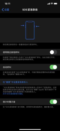 """春运不要变""""泰囧"""" 手机这些功能让回家的路更安全"""