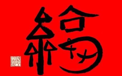 """马云又写""""福""""了?支付宝晒马姓同事福字暗藏惊喜"""