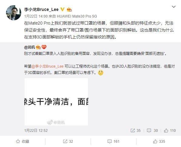 华为手机产品线副总裁李小龙Bruce_Lee
