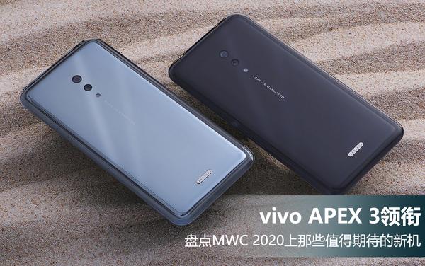 vivo APEX 3领衔 盘点MWC 2020那些值得等待的新机