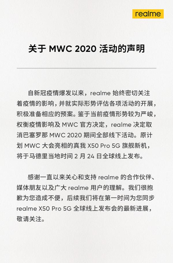 《关于MWC 2020活动的说明》