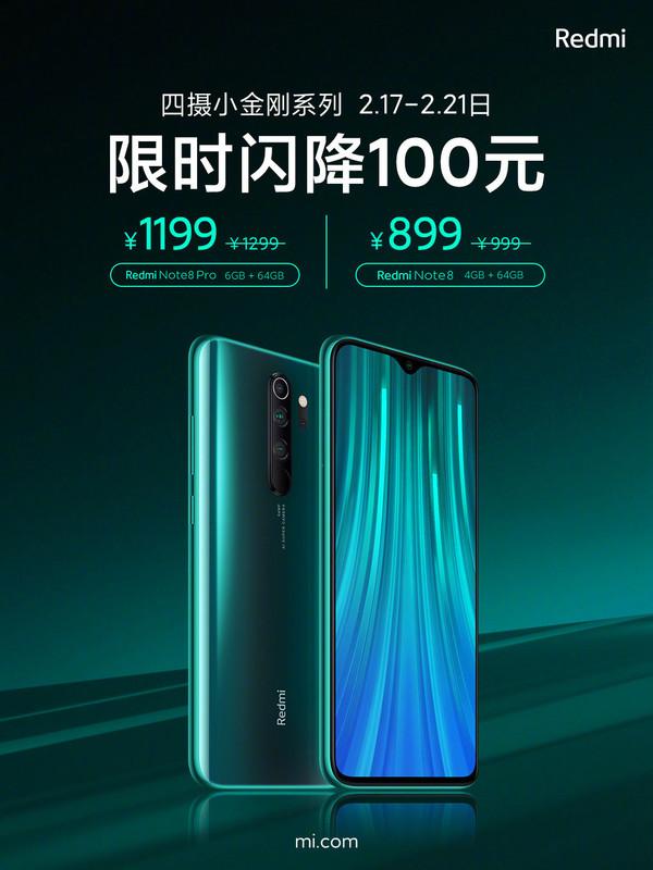 红米Note 8系列两款机型直降100元 最低899元就能买