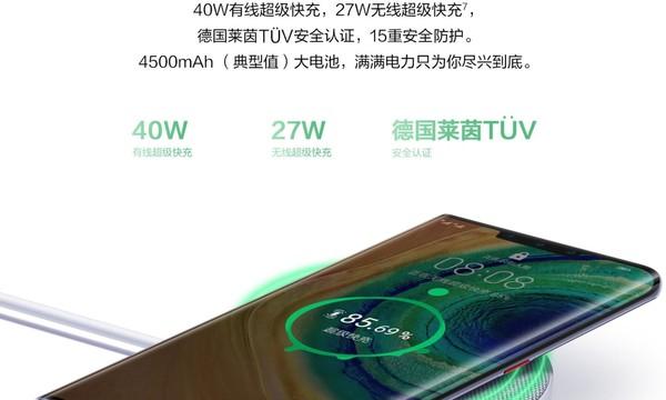 华为Mate30 Pro 5G快充方案