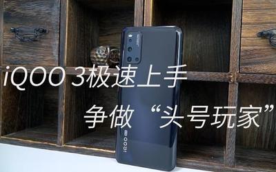 iQOO 3開箱 重新定義性能旗艦