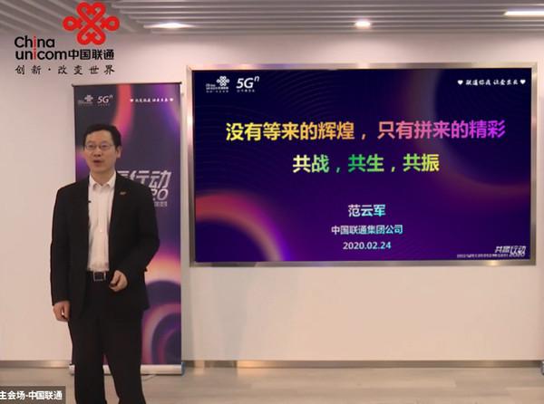 中国联合网络通信集团有限公司副总经理 范云军