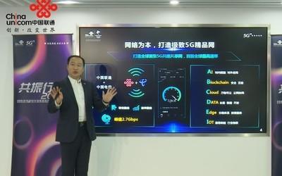 中国联通推全球首款千元5G CPE 搭紫光展锐5G芯片