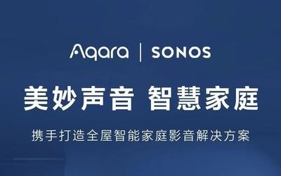 绿米联创与Sonos达成战略合作 打造全屋智能家庭体验