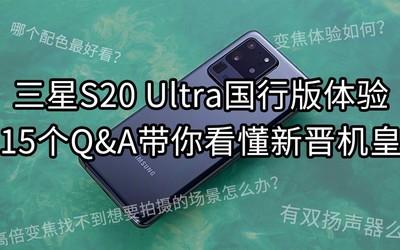 三星S20 Ultra国行版体验:15个Q&A带你看懂新晋机皇