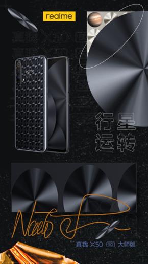 历届realme手机大师版盘点 款款设计爆品掀起机圈时尚