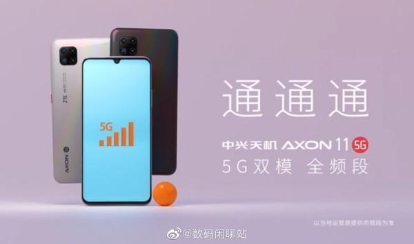 中兴Axon 11 5G(图源微博)
