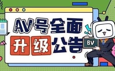 B站官宣公告:为维护UP主权益 AV号全面升级至BV号