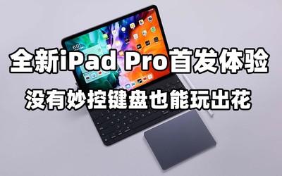 全新iPad Pro首发体验:没有妙控键盘也能玩出花