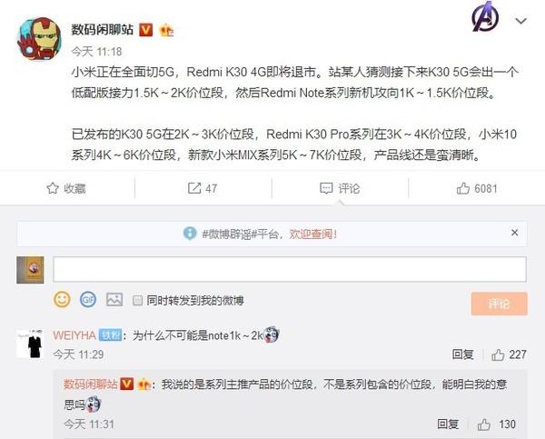 @数码闲谈站 微博图片