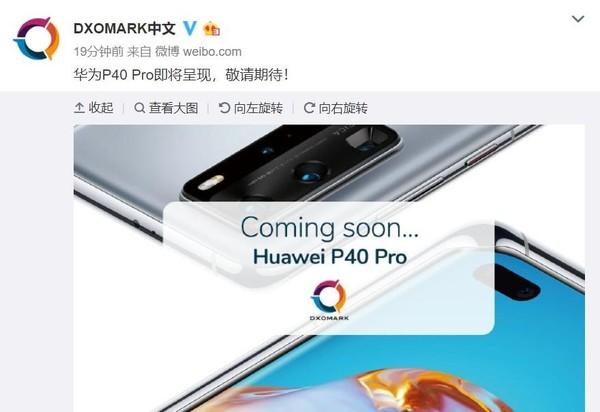华为P40 Pro DXOMARK得分即将公布 4月8日有望揭晓
