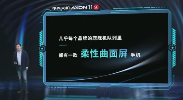 中兴天机Axon 11 5G发布会