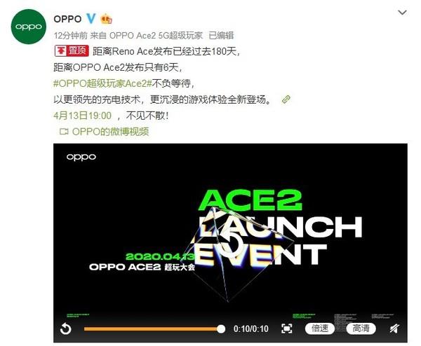 OPPO Ace2定档4月13日 从Reno系列脱离的原因公开