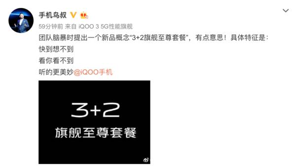 """iQOO Neo3引""""3+2旗舰至尊套餐""""?除了120Hz还有亮点"""
